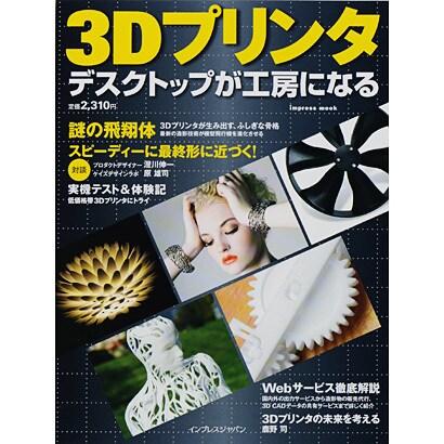 3Dプリンター-デスクトップが工房になる(インプレスムック) [ムックその他]