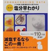 塩分早わかり―FOOD&COOKING DATA 第3版 [単行本]