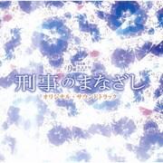 TBS系 月曜ミステリーシアター 刑事のまなざし オリジナル・サウンドトラック