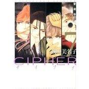CIPHER 7 愛蔵版(花とゆめCOMICSスペシャル) [コミック]