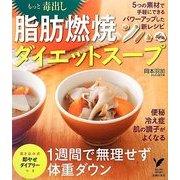 もっと毒出し脂肪燃焼ダイエットスープ(セレクトBOOKS) [単行本]