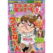 増刊 本当にあった笑える話スペシャル 2013年 12月号 [雑誌]