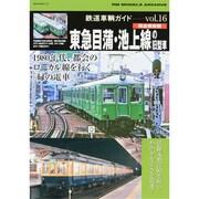 鉄道車輌ガイド vol.16(NEKO MOOK 2012 RM MODELS ARCHIVE) [ムックその他]