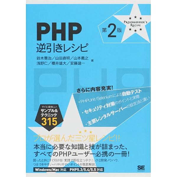 PHP逆引きレシピ 第2版 [単行本]
