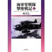 海軍零戦隊撃墜戦記〈2〉昭和18年8月-11月、ブイン防空戦と、前期ラバウル防空戦 [単行本]
