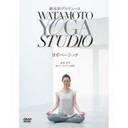 綿本彰プロデュース WATAMOTO YOGA STUDIO ヨガベーシック