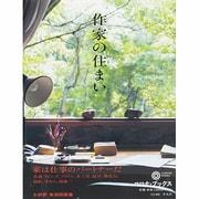 作家の住まい(コロナ・ブックス) [単行本]