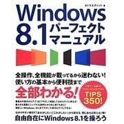 Windows 8.1パーフェクトマニュアル [単行本]