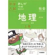 地理 上巻 改訂新版-社会(中学入試まんが攻略BON! 4) [全集叢書]
