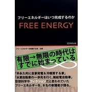 フリーエネルギーはいつ完成するのか [単行本]