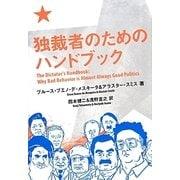 独裁者のためのハンドブック [単行本]