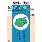 聖蛙の使者KEROMIとの対話―1000年生きる智慧を授けた賢者の託言 [単行本]