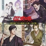 『歴史魂』NEO講談大全集~其の参 幕末編+特別企画