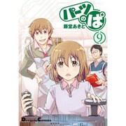 パーツのぱ 9(電撃コミックス EX 130-9) [コミック]
