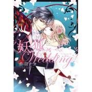 妖狐Wedding! 前(ミッシイコミックス Next comics F) [コミック]