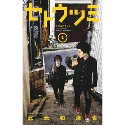 セトウツミ 1(少年チャンピオン・コミックス) [コミック]