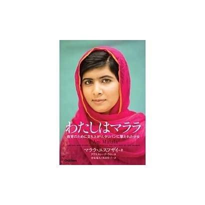 わたしはマララ-教育のために立ち上がり、タリバンに撃たれた少女 [単行本]