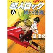 超人ロック風の抱擁 6(ヤングキングコミックス) [コミック]