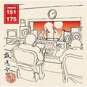 放送室 VOL.151~175