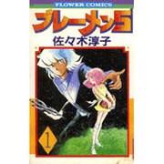 ブレーメン5 1(フラワーコミックス) [新書]