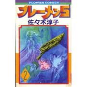 ブレーメン5 2(フラワーコミックス) [新書]