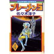 ブレーメン5 4(フラワーコミックス) [新書]