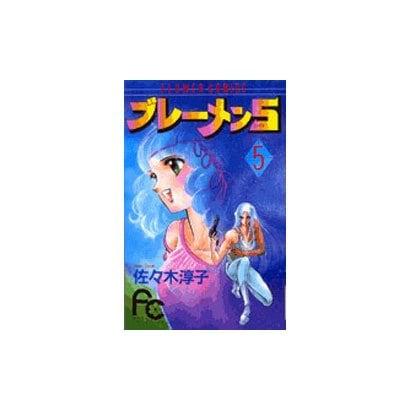 ブレーメン5 5(フラワーコミックス) [新書]