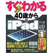 すぐわかる 40歳からのiPad―iPad Air/iPad mini/iPad2対応 iOS 7版(すぐわかるシリーズ) [単行本]