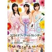 AKB48グループオフィシャルカレンダー 2014