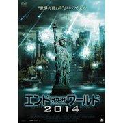 エンド・オブ・ザ・ワールド2014