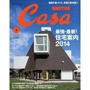 Casa BRUTUS (カーサ ブルータス) 2014年 02月号 [雑誌]