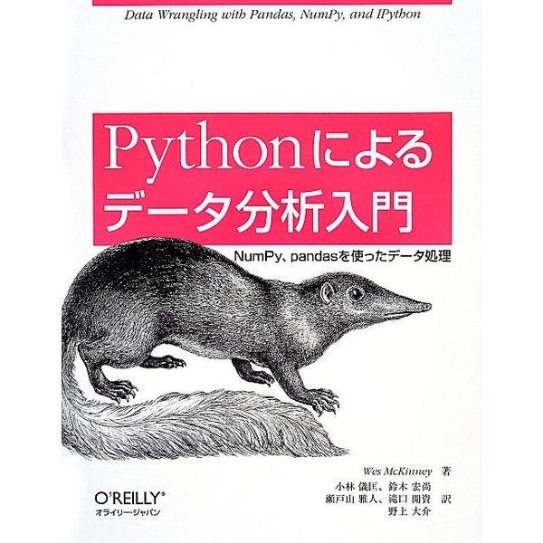 Pythonによるデータ分析入門―NumPy、pandasを使ったデータ処理 [単行本]