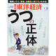 週刊 東洋経済 2014年 1/18号 [雑誌]
