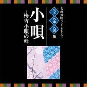 古典芸能ベスト・セレクション 名手名曲名演集 小唄~梅吉小唄の粋 (VICTOR TWIN BEST)