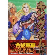 キングダム 33(ヤングジャンプコミックス) [コミック]