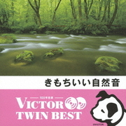 きもちいい自然音 (VICTOR TWIN BEST)
