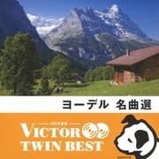 ヨーデル 名曲選 (VICTOR TWIN BEST)