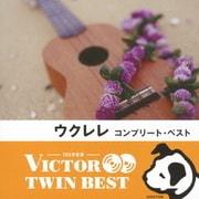 ウクレレ コンプリート・ベスト (VICTOR TWIN BEST)