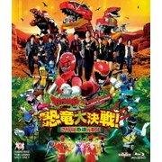獣電戦隊キョウリュウジャーVSゴーバスターズ 恐竜大決戦!さらば永遠の友よ (スーパー戦隊シリーズ) [Blu-ray Disc]