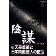 陰謀―天皇奠都と日本純血統人の使命 [単行本]