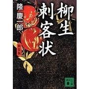 柳生刺客状 新装版 (講談社文庫) [文庫]