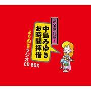 完全保存版!中島みゆき お時間拝借 よりぬきラジオCD BOX