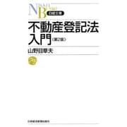 不動産登記法入門 第2版 (日経文庫) [新書]