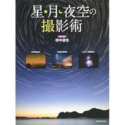 星 月 夜空の撮影術 [ムックその他]