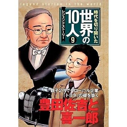 第9巻 豊田佐吉と喜一郎 [全集叢書]