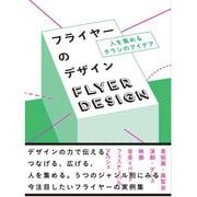 フライヤーのデザイン―人を集めるチラシのアイデア [単行本]