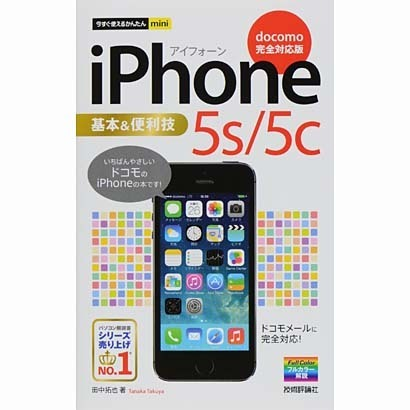 iPhone 5s/5c基本&便利技「docomo完全対応版」(今すぐ使えるかんたんmini) [単行本]