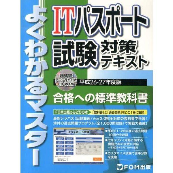 ITパスポート試験対策テキスト 平成26-27年度版(よくわかるマスター) [単行本]