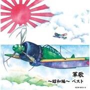 軍歌~昭和編~ ベスト (キング・スーパー・ツイン・シリーズ)