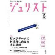 Jurist (ジュリスト) 2014年 03月号 [雑誌]